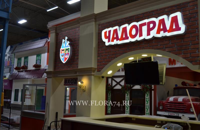 Чадоград в Омске
